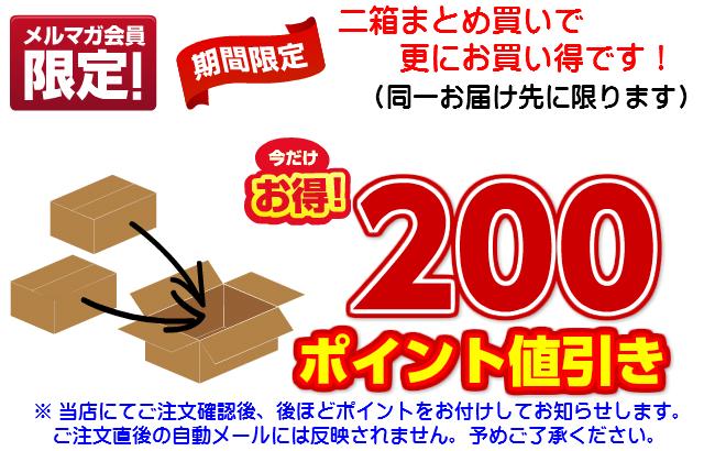 2箱で200円引き,グルメ,お取り寄せ