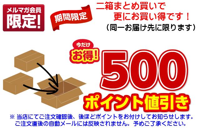 2箱で500円引き,グルメ,お取り寄せ