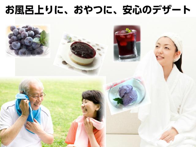 お風呂上り,お風呂,安心,デザート,ブルーベリー,ぶるーべりー,ドリンク,やわらぎ果実,やわらぎファーム,ギフト,贈り物,送料無料