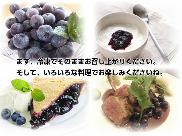 いろいろな料理でお楽しみください,ブルーベリー,ぶるーべりー,冷凍,やわらぎファーム,ギフト,贈り物,送料無料