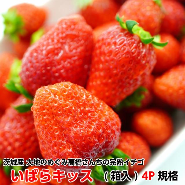 新鮮で甘いイチゴ、いろいろな食べ方でお楽しみください。