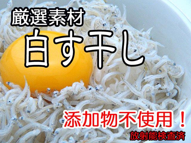 しらす,しらす,白す干し,しらす干し,楽天ランキング入賞!,茨城県大洗前浜,ギフト