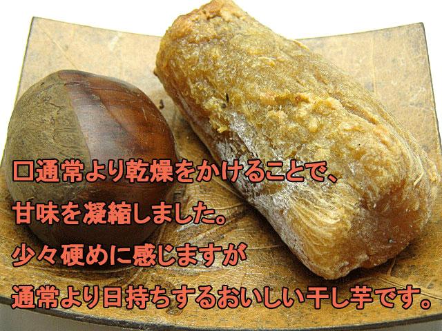茨城,送料無料,丸干しいも,乾燥芋,干し芋,ほしいも,丸干しいも,お歳暮,年賀,ギフト