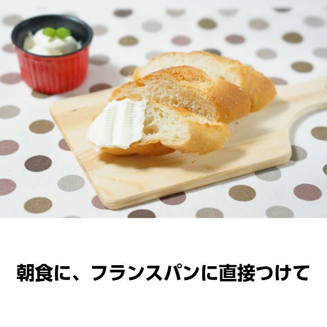 朝食に、フランスパンの直接つけて、クリーミーでなめらかな味わいをお楽しみください。フランス産クリームチーズ「Kiri」を使用したレアチーズヨーグルト
