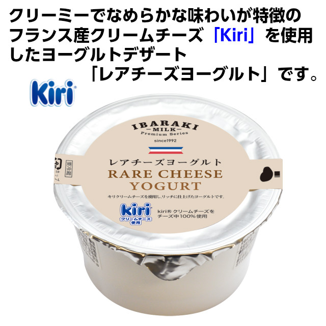 クリーミーでなめらかな味わいが特徴のフランス産クリームチーズ「Kiri」を使用したレアチーズヨーグルト