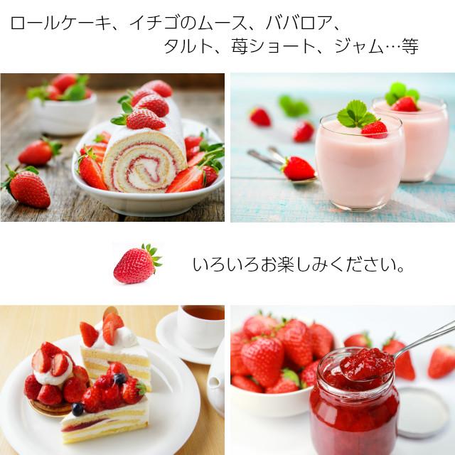 小橋さんちの新鮮で甘いイチゴ、いろいろな食べ方でお楽しみください。ロールケーキ,苺のムース,ババロア,タルト,苺ショート,いちごジャム