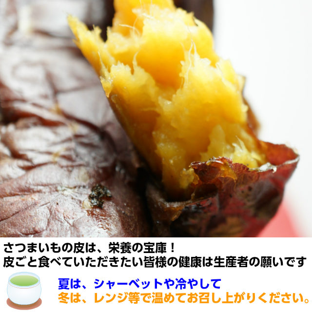 さつまいもは栄養の宝庫、さつまいもは皮ごと食べましょう,焼き芋,紅はるか,焼き芋,冷やし焼き芋,小太郎物産