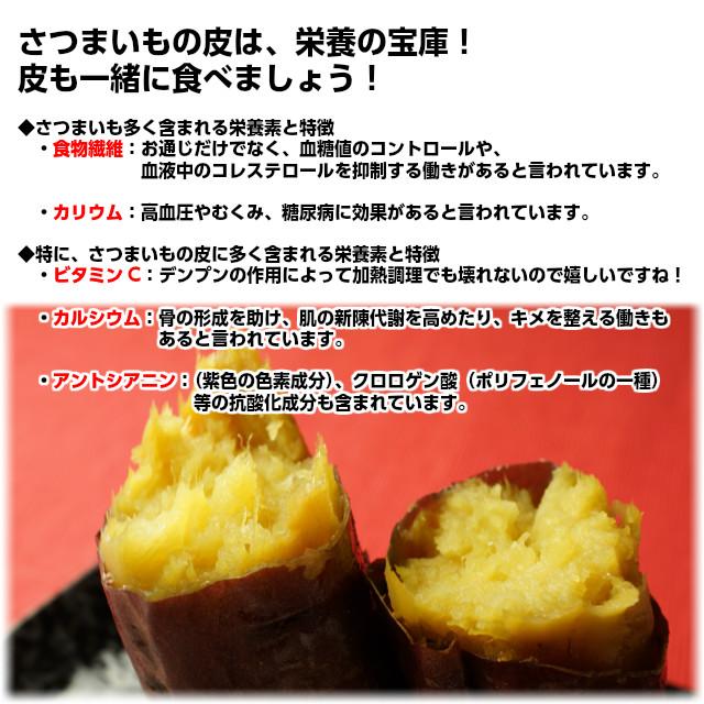 さつま芋の皮は栄養の宝庫。食物繊維、カリウム、カルシウム、ビタミンC、アントシアニン、冷やし焼き芋