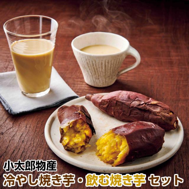 飲む焼き芋と冷やし焼き芋のセットです。焼き芋,冷やし焼き芋,飲む焼き芋,はるか,小太郎物産