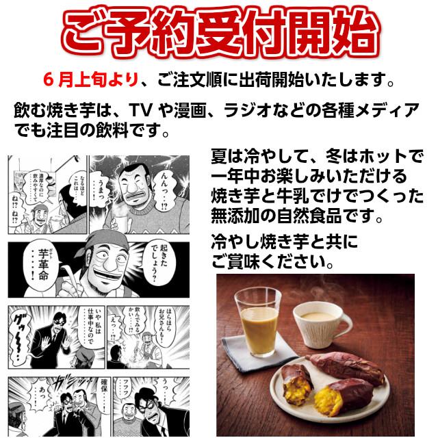 予約開始,6月上旬からご予約順に出荷します。,飲む焼き芋,小太郎物産