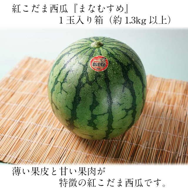 小玉スイカ,西瓜,すいか,『まなむすめ』は、薄い果皮と甘い果肉が特徴の紅こだまスイカです。