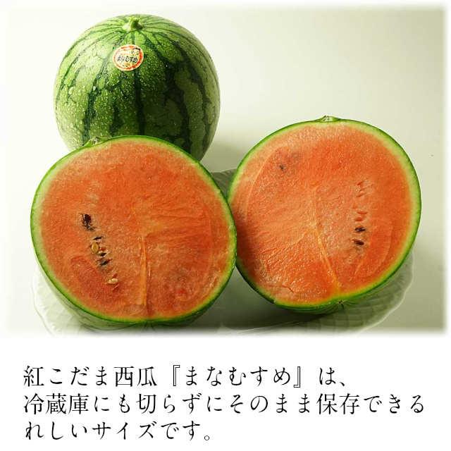 小玉スイカ,西瓜,すいか,紅こだまスイカ『まなむすめ』は、冷蔵庫にも切らずにそのまま保存できるれしいサイズです。