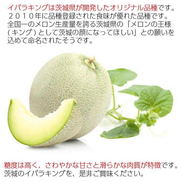 イバラキングの特徴。イバラキングは、茨城県が開発したオリジナル品種です。2010年に品種登録された食味が優れた品種です。全国一の生産量を誇る茨城県の「メロンの王様(キング)として茨城の顔になって★宇井」という願いを込めて命名されたそうです。・イバラキング:茨城県が開発したオリジナル品種です。糖度は高く、爽やかな甘さと滑らかな肉質が特徴です。,メロン,めろん