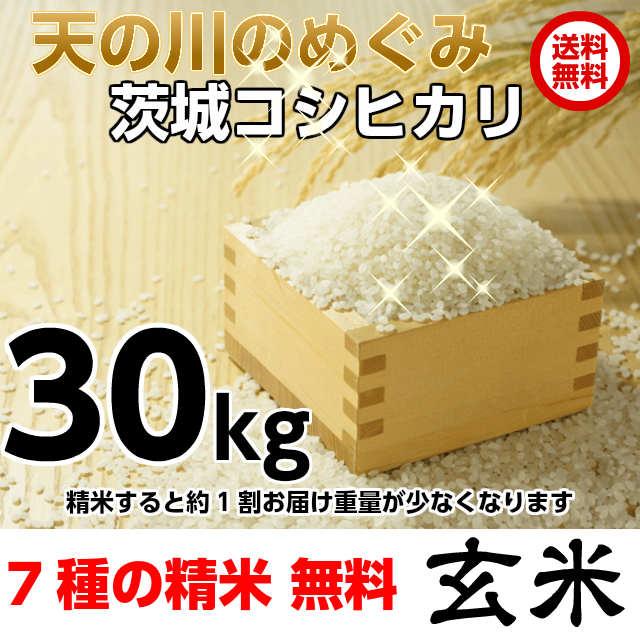 最安値に挑戦,たくさん食べてほしいから価格を低くおさえました。米,こしひかり,コシヒカリ,茨城,新米,10kg,30kg,送料無料,精米当日出荷,ギフト