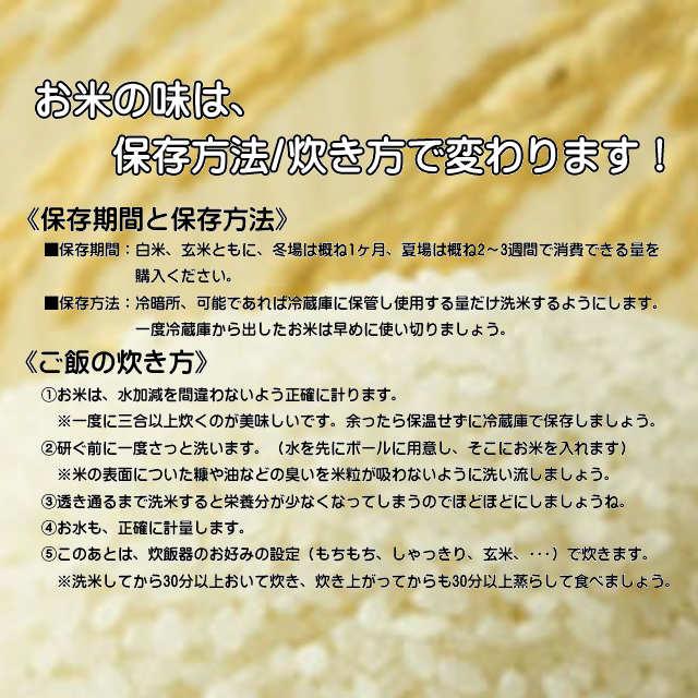 保存方法と炊き方。保存方法:冷蔵庫に保管してください。炊き方:1.一度に三合以上炊くのがおいしいです。2.研ぐ前に一度サッと水洗いします。3.水が透き通るまで洗米すると栄養分が少なくなります。ほどほどに!4.洗米してから30分以上置いて炊きます。炊飯器のお好み設定(もちもち,しゃっきり,玄米,…)