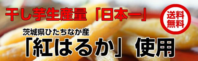 茨城,送料無料,干しいも,乾燥芋,干し芋,ほしいも,干しいも