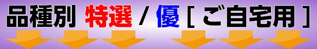 特選梨(幸水/豊水/新高/新興)吉田照美