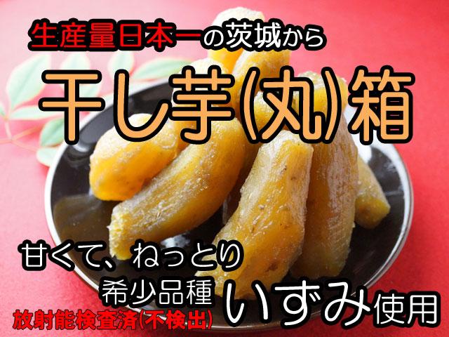 干し芋 ほしいも 無添加 茨城県産「小田内さんちの丸干し芋 ...