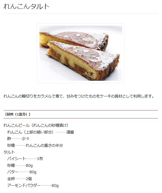 れんこんタルト。れんこんの輪切りをカラメルで煮て、甘みをつけたものをケーキの具材として利用します。