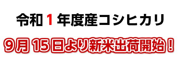 送料無料,こめ,米,特別栽培コシヒカリ,白米,玄米,5kg,10kg,小澤さんちの清明川コシヒカリ