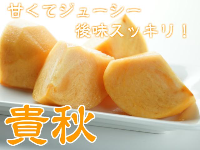 柿,甘くてジューシーで後味スッキリ!,貴秋,鈴木さんちの柿,フルーツ