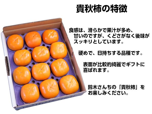 貴秋柿の特徴,甘くてジューシーで後味スッキリ!,鈴木さんちの柿,フルーツ