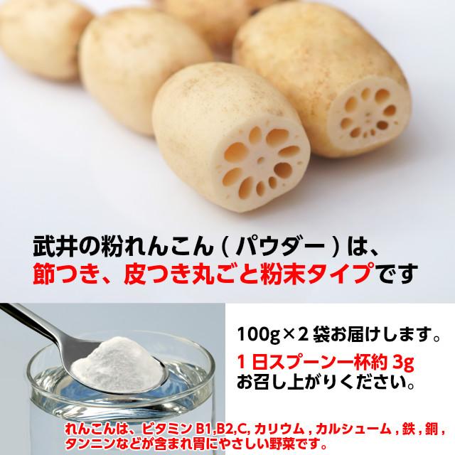 武井の粉れんこん(パウダー)は、節つき、皮つき丸ごと粉末タイプです。100g×2袋お届けします。1日スプーン一杯約3gお召し上がりください。れんこんは、ビタミンB1,B2,C,カリウム,カルシューム,鉄,銅,タンニンなどが含まれ胃にやさしい野菜です。