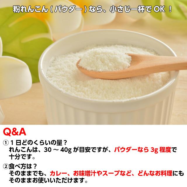 Q&A、1.1日どのくらいの量?れんこんは、30~40gが目安ですが、パウダーなら3g程度で十分です。2.食べ方は?そのままでも、カレー、お味噌汁やスープなど、どんなお料理にもそのままお使いいただけます。
