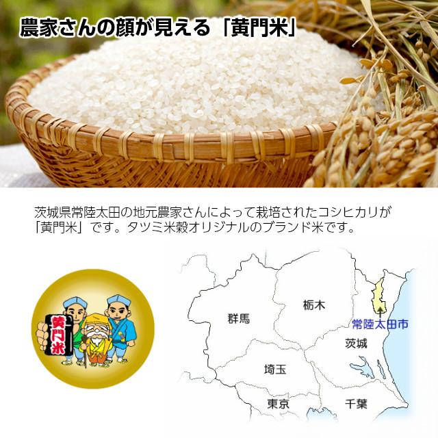 農家さんの顔が見える「黄門米」茨城県常陸太田の地元農家さんによって栽培されたコシヒカリが「黄門米」です。タツミ米穀オリジナルのブランド米です。その中でも有機肥料を使用し、農薬を極限まで抑えた体にやさしい高品質なお米が、「特別栽培農産物」として認証を受けております。