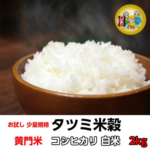 米,こしひかり,コシヒカリ,茨城,新米,タツミ米穀,黄門米,特別栽培米,5kg,10kg,送料無料,産地直送,お取り寄せ,ギフト