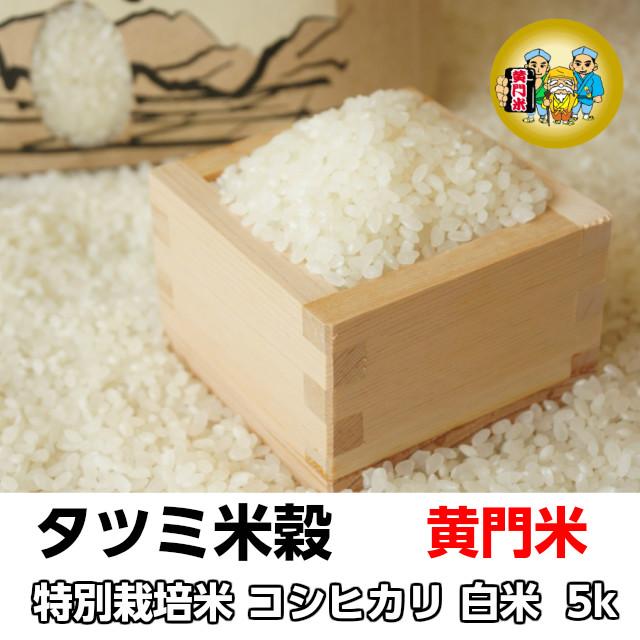 タツミ米穀,黄門米,特別栽培米コシヒカリ,白米5kg