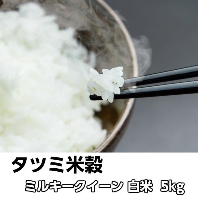 タツミ米穀,ミルキークイーン,白米2kg