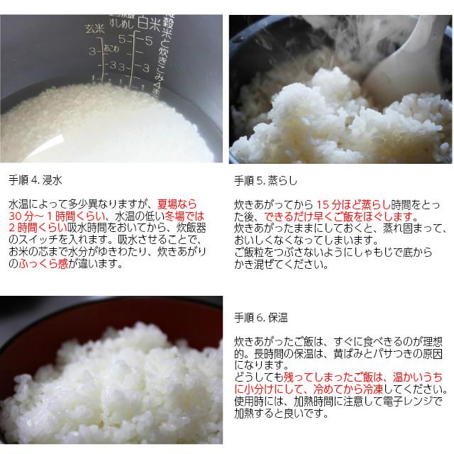 おいしいお米の炊き方。