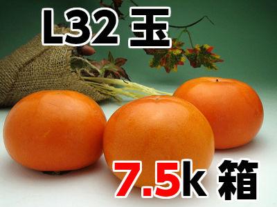 柿,富有柿,皇室献上,かき,完熟,送料無料,早割,歳暮,お歳暮,ギフト,JAやさと柿
